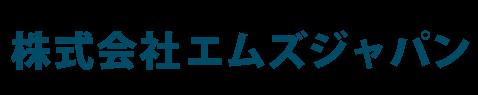 株式会社エムズジャパン 静岡県裾野市の人材総合サービス